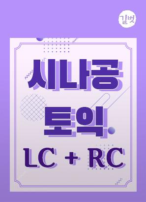 시나공 토익 START LC+RC_박연우