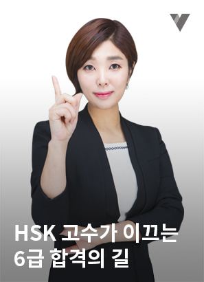 HSK 6급 기출문제풀이_박현정