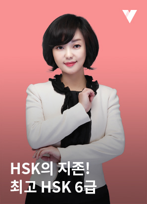 HSK 6급 기출문제풀이_왕리
