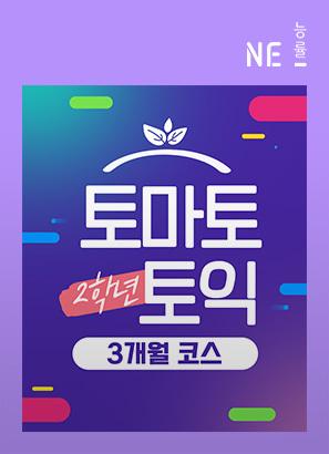 토마토 2학년 토익 3개월(NEW)_이용재, 김성범