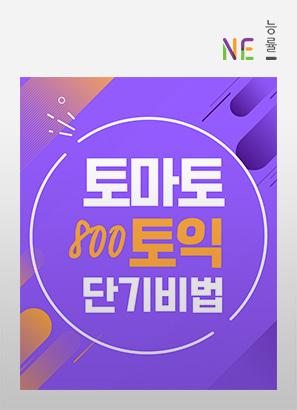 토마토 단기 비법 800_김성범, 김익겸