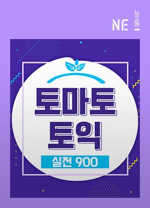 토마토 실전 900 - 30문제X30일_김성범, 김익겸