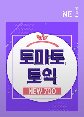 토마토 NEW 700_태미, 박주희