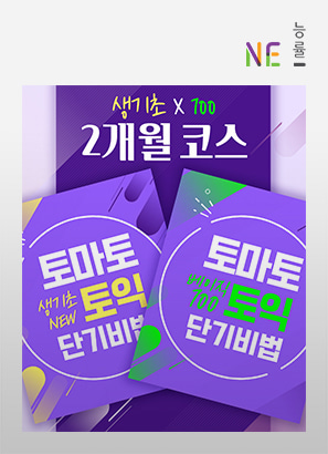 토마토 단기 비법 생기초 + 700 2개월_김성범, 이규동, 김익겸, 리즈 나