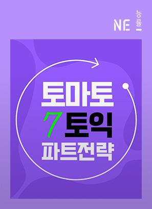 토마토 파트 전략 7_윤재현