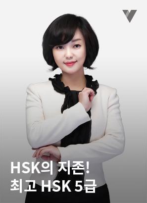 HSK 5급 기출문제풀이_왕리