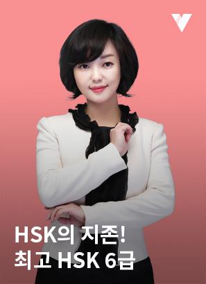 HSK 5급 기출문제풀이+비법노트_왕리