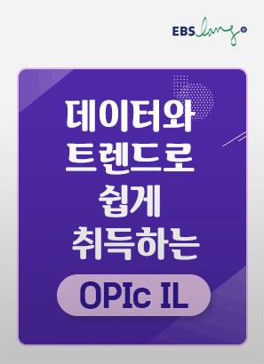 데이터와 트렌드로 쉽게 취득하는 OPIc(오픽) IL_이현석