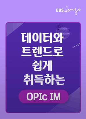 데이터와 트렌드로 쉽게 취득하는 OPIc(오픽) IM_이현석