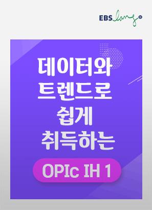 데이터와 트렌드로 쉽게 취득하는 OPIc(오픽) IH 1_이현석