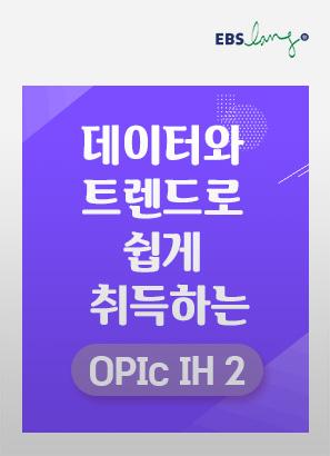 데이터와 트렌드로 쉽게 취득하는 OPIc(오픽) IH 2_이현석