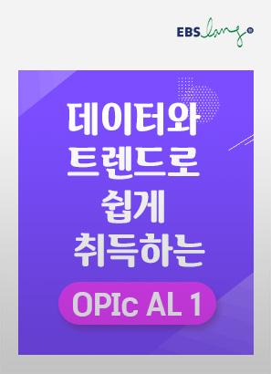 데이터와 트렌드로 쉽게 취득하는 OPIc(오픽) AL 1_이현석