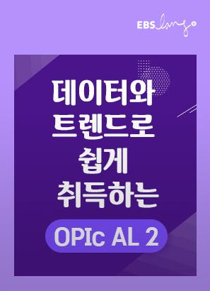 데이터와 트렌드로 쉽게 취득하는 OPIc(오픽) AL 2_이현석