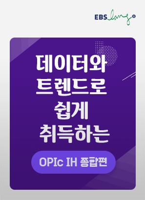 데이터와 트렌드로 쉽게 취득하는 OPIc(오픽) IH 종합편_이현석