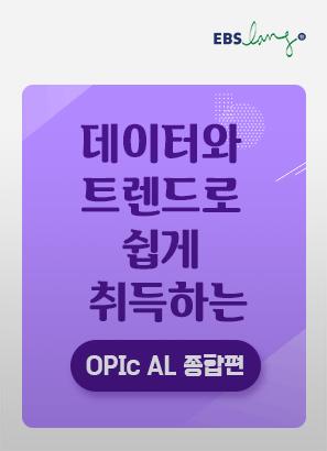 데이터와 트렌드로 쉽게 취득하는 OPIc(오픽) AL 종합편_이현석