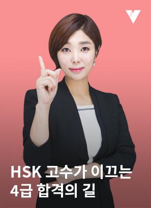 HSK 4급 기출문제풀이_박현정
