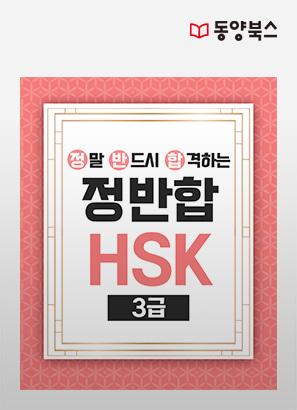 정반합 HSK 3급_진윤영