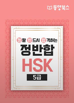 정반합 HSK 5급_황명주
