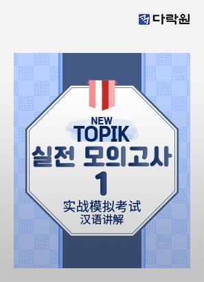 NEW TOPIK(토픽) 실전 모의고사 I - 중국어 해설_지앙리
