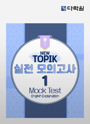 NEW TOPIK(토픽) 실전 모의고사 I - 영어 해설_우수미