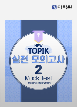NEW TOPIK(토픽) 실전 모의고사 II - 영어 해설_우수미