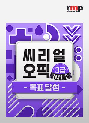 씨리얼오픽 3급(IM1,2) 목표 달성_지나, 린지
