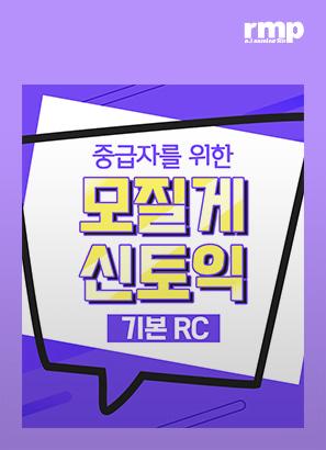 [모질게] 중급자를 위한 모질게 신토익 기본 RC_선승희