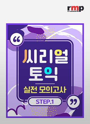 씨리얼 토익 실전 모의고사 STEP1_에린, 한지희