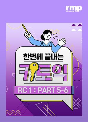 한번에 끝내는 키토익 RC 1 (part 5, 6)_김홍석