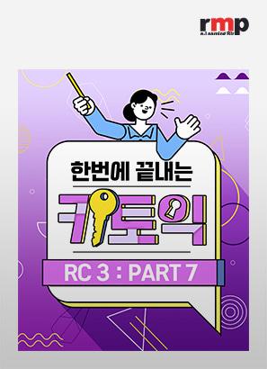 한번에 끝내는 키토익 RC 3 (part 7)_박혁호