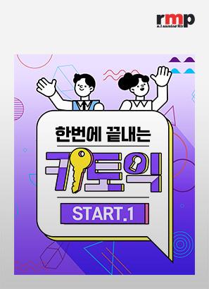한번에 끝내는 키토익 Starter 1_TINA, 박혁호