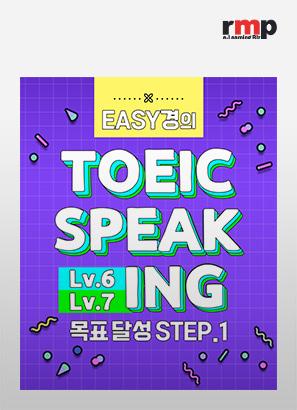 이지(EASY)경의 Toeic Speaking Level 6-7 목표달성 STEP1_이지경