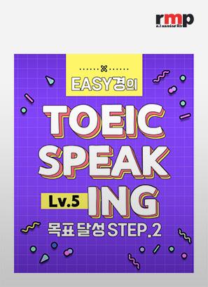 이지(EASY)경의 Toeic Speaking Level 5 목표 달성 STEP 2_이지경