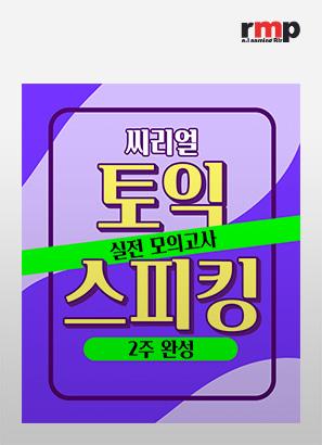 씨리얼 토익스피킹 실전 모의고사 2주완성_송예지