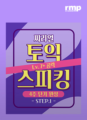 씨리얼 토익스피킹 Lv. 7+ 공략 4주 단기 완성 STEP 1_송예지