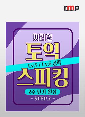 씨리얼 토익스피킹 Lv. 5-6 공략 2주 단기 완성 STEP 2_송예지