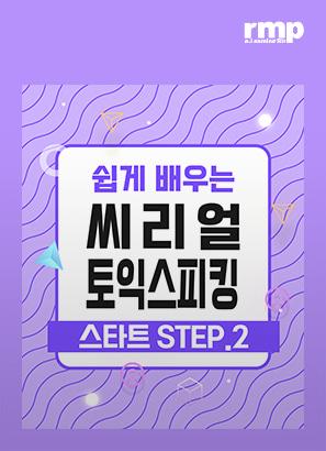 쉽게 배우는 씨리얼 토익스피킹 스타트 STEP 2_송예지