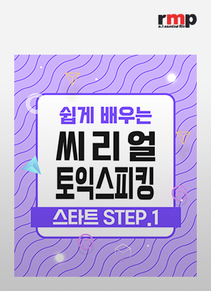 쉽게 배우는 씨리얼 토익스피킹 스타트 STEP 1_송예지