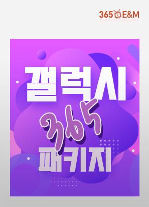 갤럭시 365 패키지(태블릿 + 토익입문 + 회화, 교재 9권 포함 )