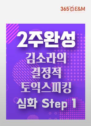 2주완성 김소라의 결정적 토익스피킹 심화 Step 1_김소라