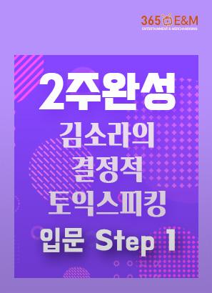 2주완성 김소라의 결정적 토익스피킹 입문 Step 1_김소라