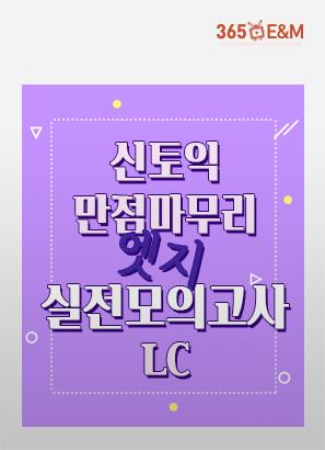[신토익 만점마무리] 엣지 실전모의고사 LC_이소연