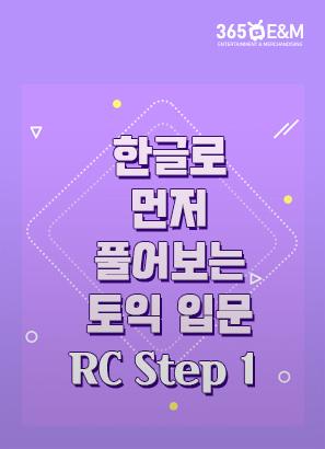 한글로 먼저 풀어보는 토익 입문 RC Step 1_선승희