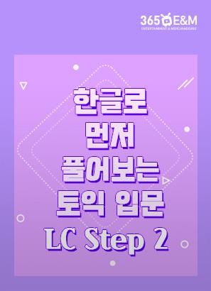 한글로 먼저 풀어보는 토익 입문 LC Step 2_이소연