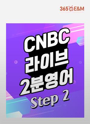 [청취] CNBC 라이브 2분영어 Step 2_로라