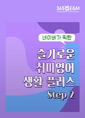 [회화] 네이버가 픽한 슬기로운 취미영어생활 플러스 Step 2_박래미