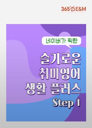 [회화] 네이버가 픽한 슬기로운 취미영어생활 플러스 Step 1_박래미