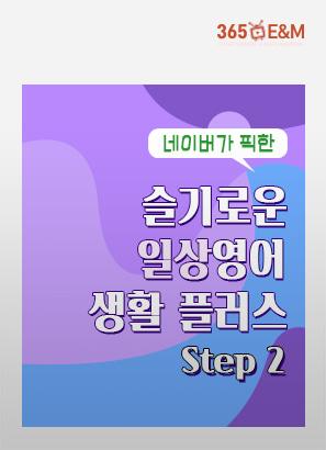 [회화] 네이버가 픽한 슬기로운 일상영어생활 플러스 Step 2_박래미